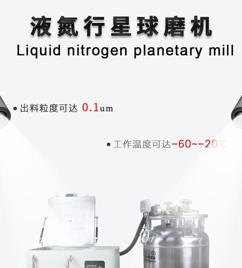液氮行星球磨机-(2)_01.jpg